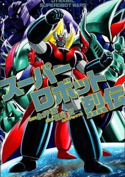 อ่านการ์ตูน มังงะ Super Robot Retsuden แปลไทย