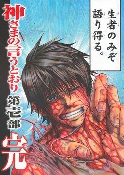 อ่านการ์ตูน มังงะ Kamisama no Iutoori แปลไทย