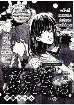 อ่านการ์ตูน มังงะ Watashitachi wa Douka shiteiru แปลไทย