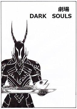 อ่านการ์ตูน มังงะ Dark Souls Theatre แปลไทย