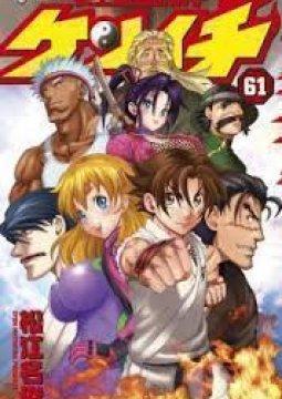 อ่านการ์ตูน มังงะ Shijou Saikyou no Deshi Kenichi แปลไทย