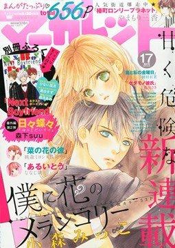 อ่านการ์ตูน มังงะ Boku ni Hana no Melancholy แปลไทย
