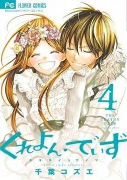 อ่านการ์ตูน มังงะ Crayon Days: Daikirai na Aitsu แปลไทย