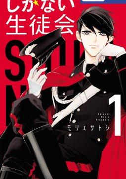 อ่านการ์ตูน มังงะ Shikanai Seitokai แปลไทย