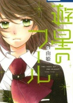 อ่านการ์ตูน มังงะ Yuusei no Fool แปลไทย
