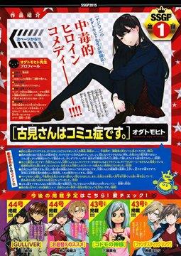 อ่านการ์ตูน มังงะ Komi-san wa Komyushou Desu แปลไทย