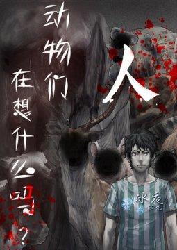อ่านการ์ตูน มังงะ Jinmen TH แปลไทย