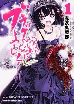 อ่านการ์ตูน มังงะ Black Yome ni Yoroshiku! แปลไทย