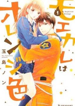 อ่านการ์ตูน มังงะ Moekare wa Orenji-iro แปลไทย
