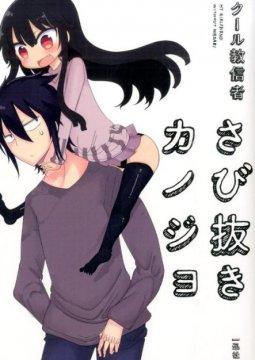 อ่านการ์ตูน มังงะ Sabi Nuki Kanojo แปลไทย