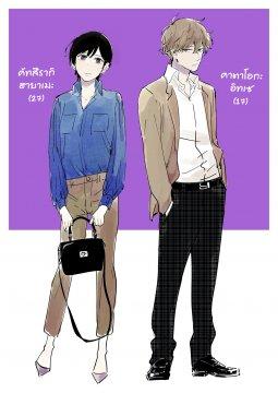 อ่านการ์ตูน มังงะ Promise Cinderella ~Goshujinsama wa Danshikōsei~ แปลไทย