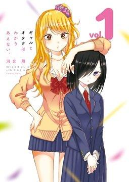 อ่านการ์ตูน มังงะ Gal to Otaku wa Wakari Aenai แปลไทย
