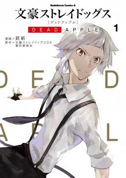 อ่านการ์ตูน มังงะ Bungou Stray Dogs - Dead Apple แปลไทย