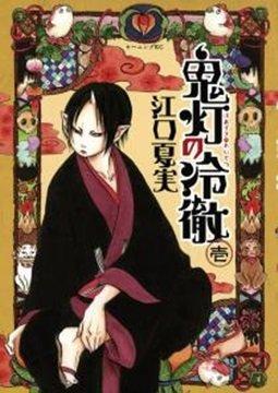 อ่านการ์ตูน มังงะ Hoozuki no Reitetsu แปลไทย