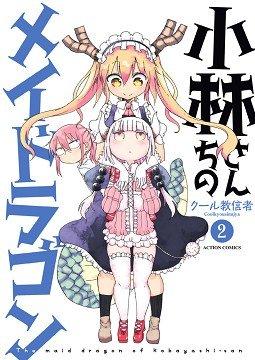 อ่านการ์ตูน มังงะ Kobayashi-san Chi no Maid Dragon แปลไทย