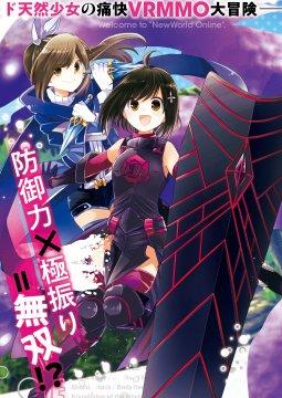 อ่านการ์ตูน มังงะ Itai no wa Iya nanode Bogyo-Ryoku ni Kyokufuri Shitai to Omoimasu แปลไทย
