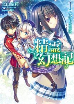 อ่านการ์ตูน มังงะ Seirei Gensouki - Konna Sekai de Deaeta Kimi ni แปลไทย