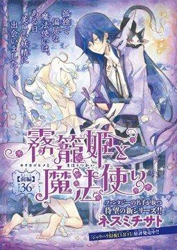 อ่านการ์ตูน มังงะ Kirikagohime to Mahou Tsukai แปลไทย