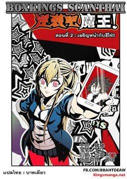 อ่านการ์ตูน มังงะ Demon King's CounterAttack! แปลไทย