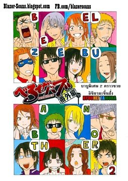 อ่านการ์ตูน มังงะ Beelzebub Side Story แปลไทย