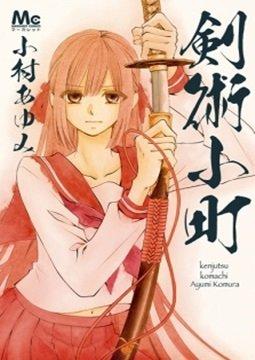 อ่านการ์ตูน มังงะ Kenjutsu Komachi แปลไทย