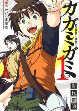 อ่านการ์ตูน มังงะ Kagamigami  แปลไทย