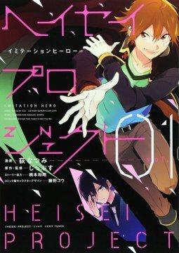 อ่านการ์ตูน มังงะ Heisei Project: Imitation Hero แปลไทย