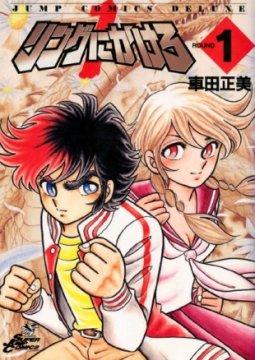 อ่านการ์ตูน มังงะ Manten no Hoshi แปลไทย