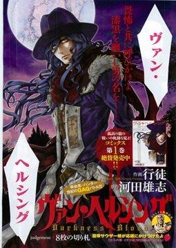 อ่านการ์ตูน มังงะ Van Helsing: Darkness Blood แปลไทย