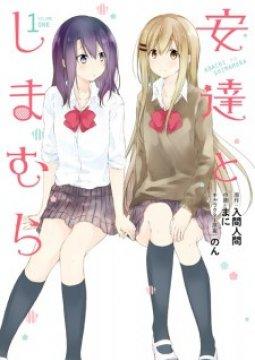 อ่านการ์ตูน มังงะ Adachi to Shimamura แปลไทย