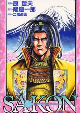 อ่านการ์ตูน มังงะ Sakon - Sengoku Fuuunroku แปลไทย