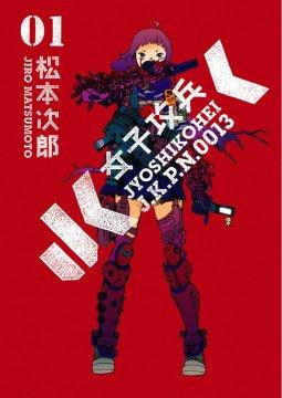 อ่านการ์ตูน มังงะ Joshi Kouhei แปลไทย