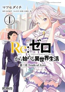 อ่านการ์ตูน มังงะ Re:Zero kara Hajimeru Isekai Seikatsu - Daisanshou - Truth of Zero แปลไทย
