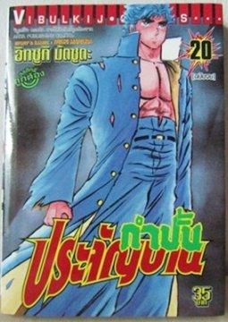อ่านการ์ตูน มังงะ กำปั้นประจัญบาน แปลไทย