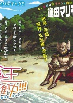 อ่านการ์ตูน มังงะ Maou Sounanchu!!! แปลไทย