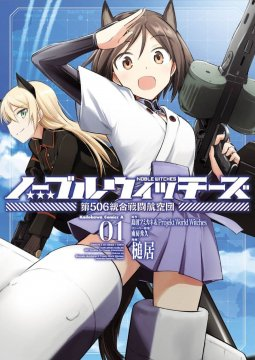 อ่านการ์ตูน มังงะ Noble Witches 506th Joint Fighter Wing TH แปลไทย