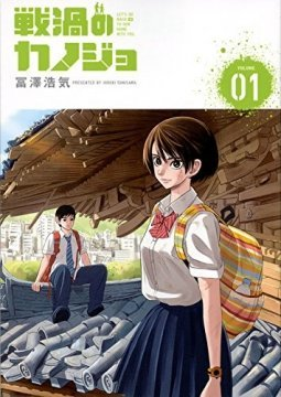 อ่านการ์ตูน มังงะ Senka no Kanojo แปลไทย
