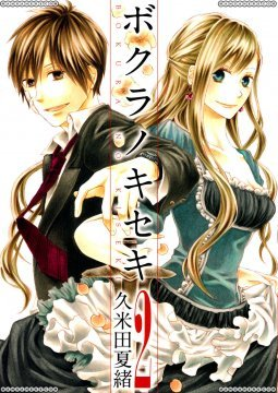 อ่านการ์ตูน มังงะ Bokura no Kiseki แปลไทย