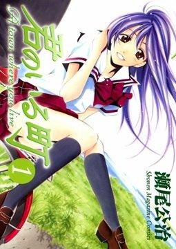 อ่านการ์ตูน มังงะ Kimi no Iru Machi แปลไทย