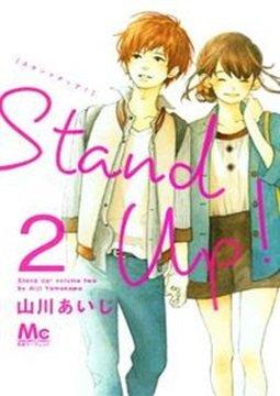 อ่านการ์ตูน มังงะ Stand Up! แปลไทย