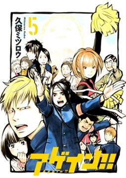 อ่านการ์ตูน มังงะ Again!!  แปลไทย