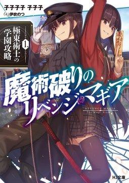 อ่านการ์ตูน มังงะ Majutsu Yaburi no Revenge Magia แปลไทย