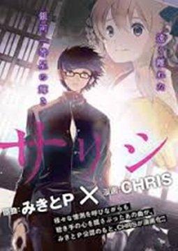 อ่านการ์ตูน มังงะ Sarishinohara  แปลไทย