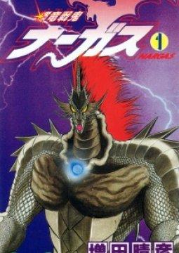 อ่านการ์ตูน มังงะ Kiryuu Senki Nargas แปลไทย