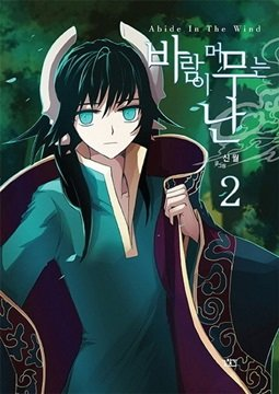 อ่านการ์ตูน มังงะ Abide in the Wind แปลไทย