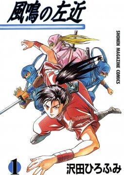 อ่านการ์ตูน มังงะ Fuumei no Sakon แปลไทย