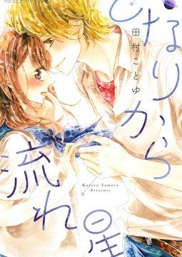 อ่านการ์ตูน มังงะ Tonari kara Nagareboshi แปลไทย