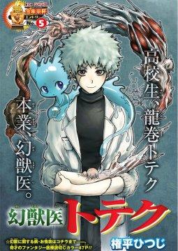 อ่านการ์ตูน มังงะ Genjui Toteku แปลไทย