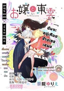 อ่านการ์ตูน มังงะ Ojou to Shinonome แปลไทย