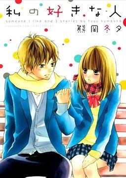อ่านการ์ตูน มังงะ Watashi no Suki na Hito แปลไทย